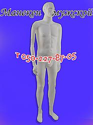 Манекен мужской (цвет - белый)