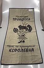 Полотенце махровое ТМ Речицкий текстиль, Принцесса 50х90 см