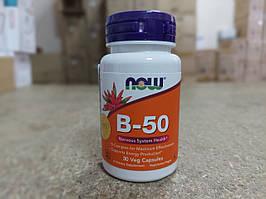 Витамины NOW FOODS B-50 (Поддержка нервной системы)
