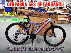 ✅ Двопідвісний Гірський Велосипед AZIMUT Blackmount 26 D Рама 18 Сіро-Червоний