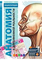 Анатомия 4D энциклопедия в дополненной реальности Книга для развития ребенка