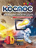 Космос 4D энциклопедия в дополненной реальности Книга для развития ребенка