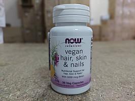 Витамины NOW FOODS VEGAN NAIL HAIR SKIN (Ногти, кожа, волосы)