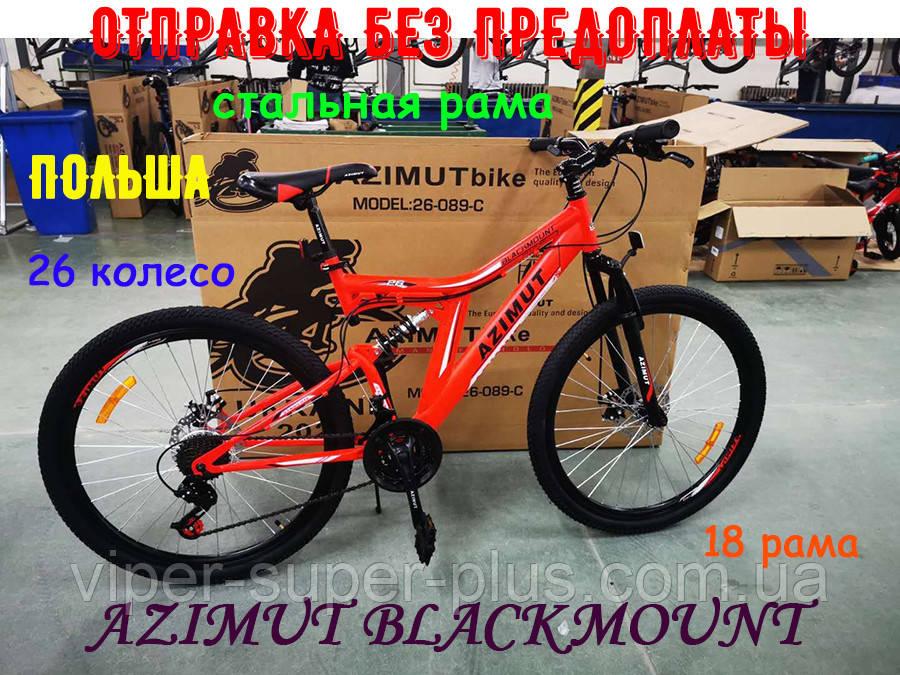 ✅ Двопідвісний Гірський Велосипед AZIMUT Blackmount 26 D Рама 18 Червоний