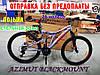 ✅ Двопідвісний Гірський Велосипед AZIMUT Blackmount 26 D Рама 18 Червоний, фото 5