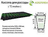 Касета для розсади 72 комірки,розмір касети 54х28см,товщина стінки 0,70 мм