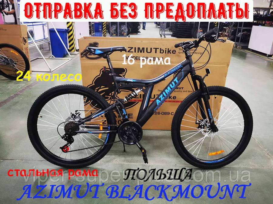 ✅ Гірський Підлітковий Велосипед Azimut Blackmount 24 D Рама 16 ЧОРНО-СИНІЙ