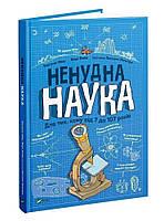 """Енциклопедія для дітей """"Ненудна наука"""" видавництво Vivat (Україна)"""