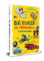 """Енциклопедія для дітей """"Від колеса до """"Формули-1"""".Історія машин"""" видавництво Vivat (Україна)"""