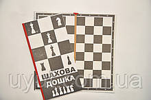 Доска для шашек (картон)