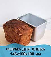 """Форма хлібна алюмінієва для випічки прямокутного хліба у вигляді """"півцеглинки"""" Л11"""