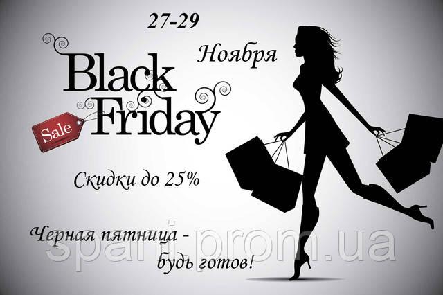 Черная Пятница - МЕГА СКИДКИ!!!