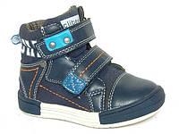 Ботинки детские демисезонные мальчику р.20-24 ТМ Clibee (Румыния)