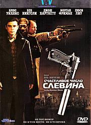 DVD-диск Щасливе число Слевіна. (Джош Хартнетт) (США, 2006)