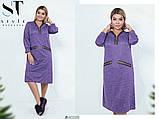 Женское платье приталенное трикотаж софт длинный рукав размер:48-50;52-54;56-58, фото 2
