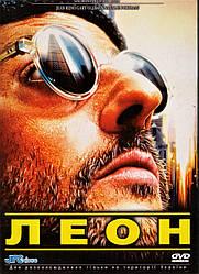 DVD-диск Леон. (Люк Бессон) (Франція, 1994)