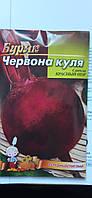 Свекла Красный Шар 15г (среднеспелый) / буряк червона куля 15г