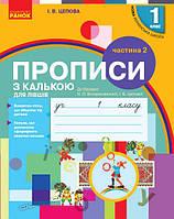 Українська мова 1кл Прописи з калькою  у 2-х ч. Ч2 (Цепова) ДЛЯ ЛІВШІВ