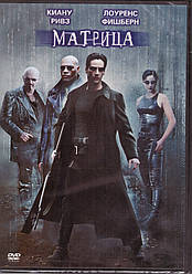 DVD-диск Матриця. (Енді Вачовскі) (США, 1999)