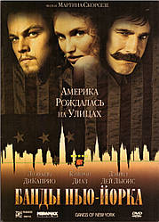 DVD-диск Банди Нью-Йорка. (Мартін Скорсезе) (США, 2002)