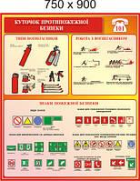 Уголок пожарной безопасности 2 Симметрия Оранжевый