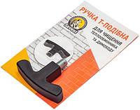 Ручка Т-подібна для очищення теплообмінника та димаря Savent