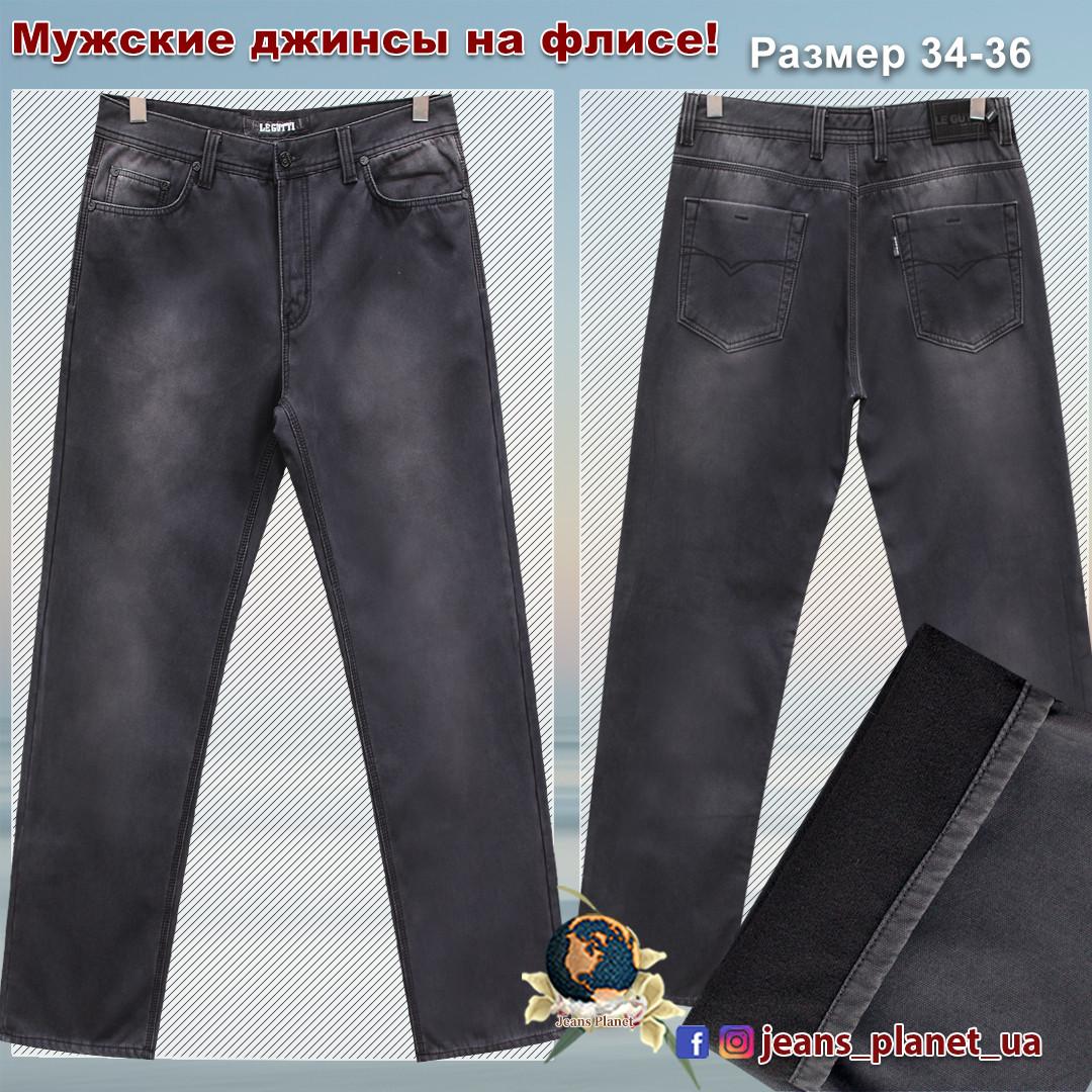 Джинсы утеплённые мужские прямые Le Gutti тёмно-серого цвета 34-36 размер