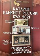 Каталог банкнот Росії 1769-2021 рр. 2 випуск