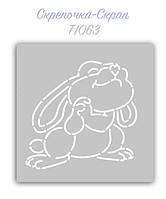 Трафарет для пряников кролик