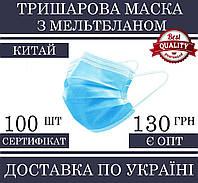 Защитные маски 3х слойные с фильтром (МЕЛЬТБЛАУН), с зажимом для носа, медична маска для лиця