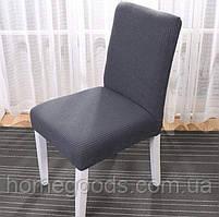 Универсальный чехол на стул серый