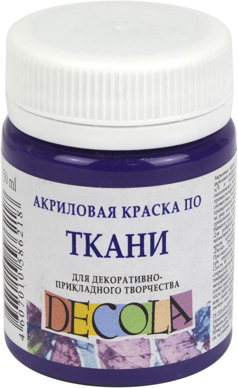 """Фарба акрил. для тканини """"Decola"""" 50мл №4128606 фіолетова темна ЗХК"""