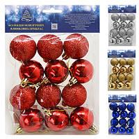 Елочные новогодние шарики Byrsonima 3см, 12шт в упаковке, глянцевые/матовые, елочные шары, украшение интерьера