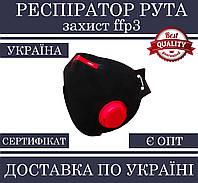 Респиратор черный FFP3 с КЛАПАНОМ РУТА черная ФФП3, защитная многоразовая маска для лица, ОРИГИНАЛ!