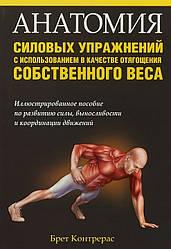 Книга Анатомія силових вправ з використанням в якості обтяження... Автор - Б. Контрерас (Попурі)
