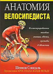 Книга Анатомія велосипедиста. Автор - Шеннон Совндаль (Попурі)