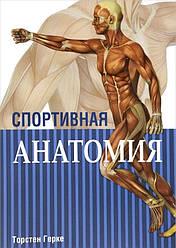 Книга Спортивна анатомія. Автор - Герке Торстен (Попурі)
