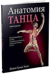 Книга Анатомія танцю. Автор - Жакі Хаас (Попурі)