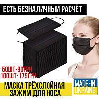 Маски медицинские черные трехслойные, маска медична чорна тришарова 05/4