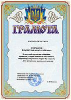 Подяка вiд Лисичанського мiського управлiння ГУ ДСНС