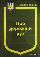 """Закон України """"ПРО ДОРОЖНІЙ РУХ""""  станом на 17 червня 2020  року"""