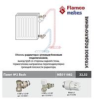 """Комплект угловой для подключения радиаторов (Пакет No2 Basic) 1/2"""" Meibes (Германия)"""