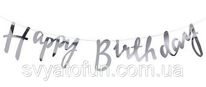 Гирлянда бумажная Happy Birthday серебро