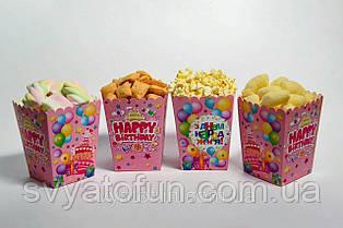 Коробочка для попкорна и сладостей З Днем Народження розовая
