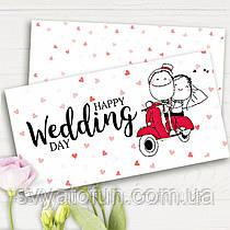 Конверт для денег Happy Wedding day мотоцикл
