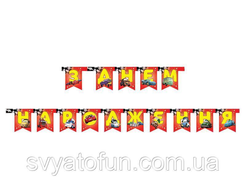 Гірлянда паперова Тачки - 2