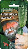 Огірок Петербурзький Експрес Ф-1 8шт