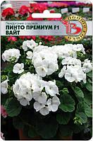 Пеларгонія Пінто Преміум Вайт Ф-1 5шт