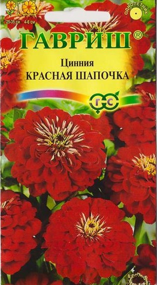 Цінія Червона Шапочка 0.3 г
