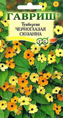 Тунбергия Черноглазая Сюзанна 0,3г